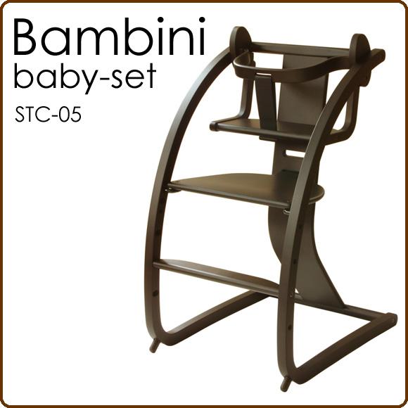 Bambini+babyset(バンビーニ+ベビーセット)STC-05(ダークブラウン) 子供椅子 子供の椅子 ベビーチェアー 小児椅子【送料無料】