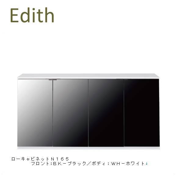 【開梱設置便】 エディス ローキャビネットン165-BK BK/ブラック 【卸】 Edith 実売価格はさらにお安く【卸】価格はお問い合わせ下さい。 松永家具(matsunaga)