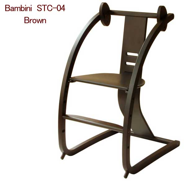 Bambini(バンビーニ) STC-04(ダークブラウン) 子供椅子 子供の椅子 ベビーチェアー 小児椅子【送料無料】
