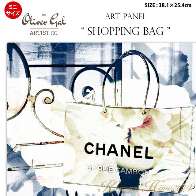 【代引き不可】【ミニサイズ】アートパネル「SHOPPING BAG」サイズ38.1×25.4cm バッグの絵画 ブランドモチーフポップアート アートフレーム The Oliver Gal Artist Co 渡辺美奈代愛用