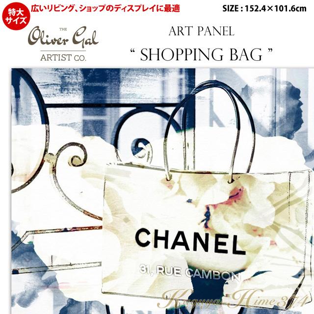 【代引き不可】【特大サイズ】アートパネル「SHOPPING BAG」サイズ152.4×101.6cm バッグの絵画 ブランドモチーフポップアート アートフレーム The Oliver Gal Artist Co 渡辺美奈代愛用