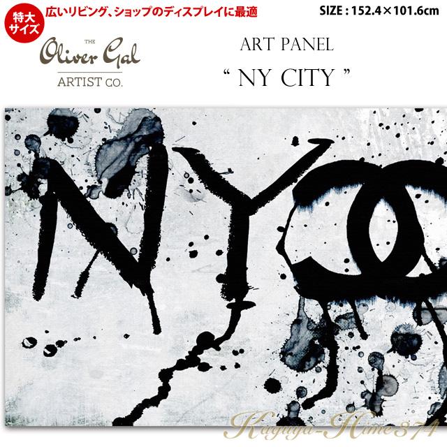 【代引き不可】【特大サイズ】アートパネル「NY CITY」サイズ152.4×101.6cm ファッションの絵画 ブランドモチーフポップアート アートフレーム The Oliver Gal Artist Co 渡辺美奈代セレクト