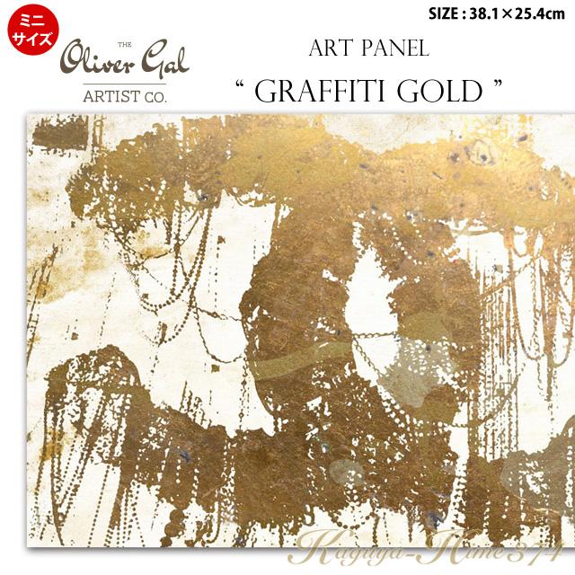 【代引き不可】【ミニサイズ】アートパネル「Graffiti GOLD」サイズ38.1×25.4cm ファッションの絵画 ブランドモチーフポップアート アートフレーム The Oliver Gal Artist Co 渡辺美奈代セレクト