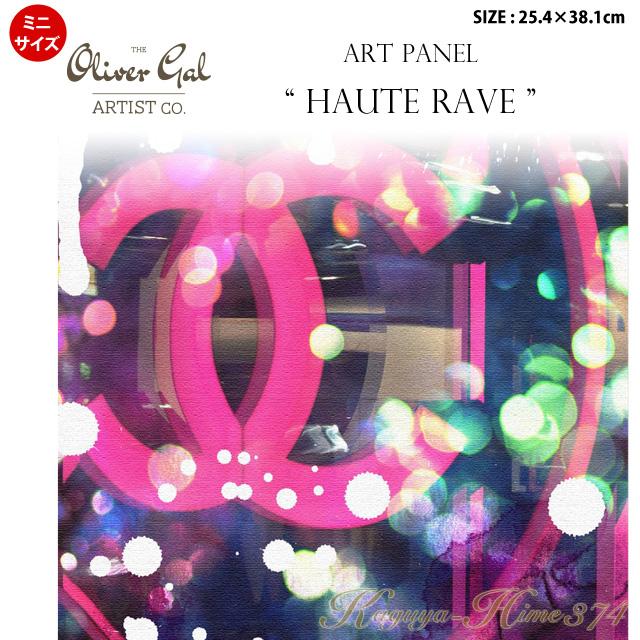 【代引き不可】【ミニサイズ】アートパネル「HAUTE RAVE」サイズ25.4×38.1cm 靴の絵画 パンプス ブランドモチーフポップアート アートフレーム The Oliver Gal Artist Co 渡辺美奈代セレクト
