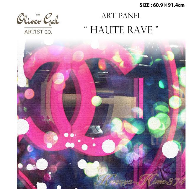 【代引き不可】アートパネル「HAUTE RAVE」サイズ60.9×91.4cm ファッションの絵画 ブランドモチーフポップアート アートフレーム The Oliver Gal Artist Co 渡辺美奈代セレクト