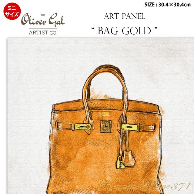 【代引き不可】【ミニサイズ】アートパネル「BAG GOLD」サイズ30.4×30.4cm ファッションの絵画 ブランドモチーフポップアート アートフレーム The Oliver Gal Artist Co 渡辺美奈代セレクト