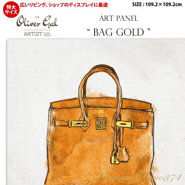 【代引き不可】【特大サイズ】アートパネル「BAG GOLD」サイズ109.2×109.2cm バッグの絵画 ブランドモチーフポップアート アートフレーム The Oliver Gal Artist Co 渡辺美奈代セレクト