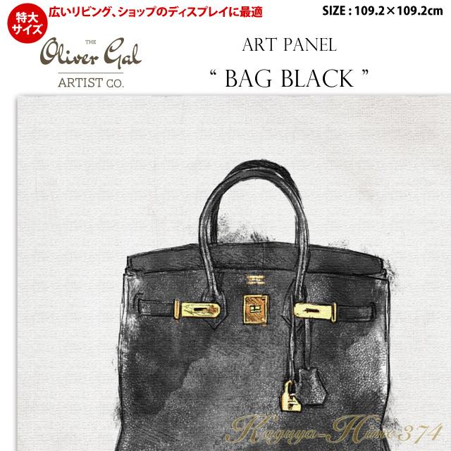 【代引き不可】【特大サイズ】アートパネル「BAG BLACK」サイズ109.2×109.2cm バッグの絵画 ブランドモチーフポップアート アートフレーム The Oliver Gal Artist Co 渡辺美奈代セレクト