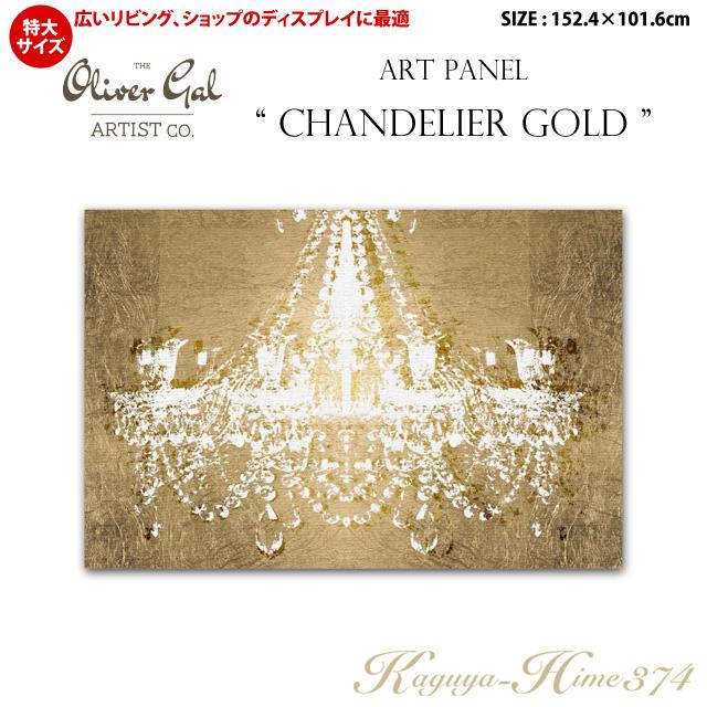【代引き不可】【特大サイズ】アートパネル「Chandelier GOLD」サイズ152.4×101.6cm シャンデリアの絵画 ゴールド ブランドモチーフポップアート アートフレーム The Oliver Gal Artist Co 渡辺美奈代セレクト