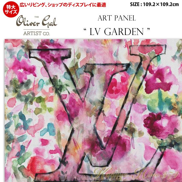 【代引き不可】【特大サイズ】アートパネル「LV GARDEN」サイズ109.2×109.2cm ファッションの絵画 ブランドモチーフポップアート アートフレーム The Oliver Gal Artist Co 渡辺美奈代セレクト