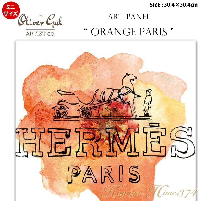 【代引き不可】【ミニサイズ】アートパネル「ORANGE PARIS」サイズ30.4×30.4cm ファッションの絵画 ブランドモチーフポップアート アートフレーム The Oliver Gal Artist Co 渡辺美奈代セレクト