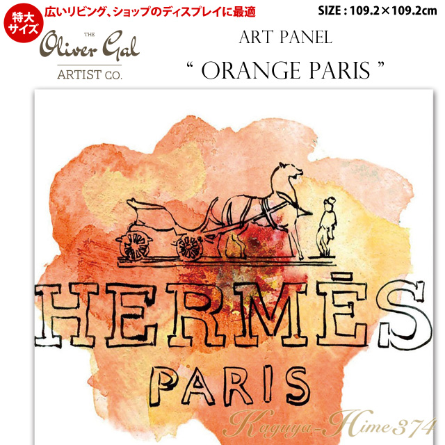 【代引き不可】【特大サイズ】アートパネル「ORANGE PARIS」サイズ109.2×109.2cm ファッションの絵画 ブランドモチーフポップアート アートフレーム The Oliver Gal Artist Co 渡辺美奈代セレクト