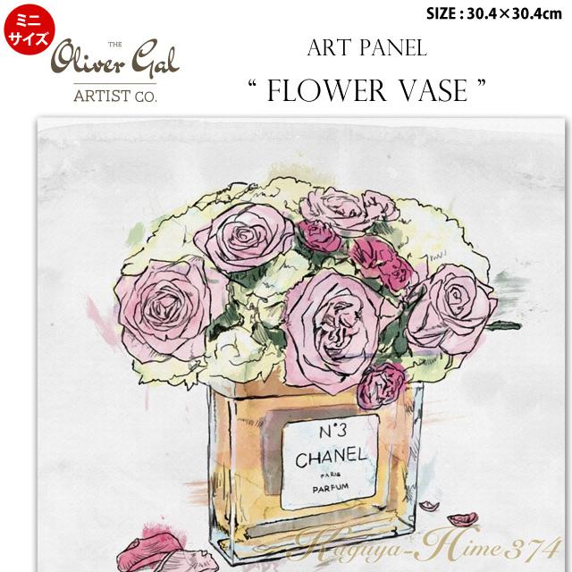 【代引き不可】【ミニサイズ】アートパネル「FLOWER VASE」サイズ30.4×30.4cm 香水の絵画 ブランドモチーフポップアート アートフレーム The Oliver Gal Artist Co 渡辺美奈代セレクト