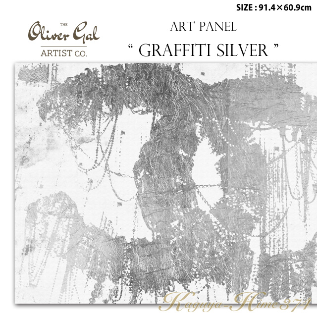 【代引き不可】アートパネル「Graffiti SILVER」サイズ91.4×60.9cm グラフィティーの絵画 シルバー ブランドモチーフポップアート アートフレーム The Oliver Gal Artist Co 渡辺美奈代セレクト