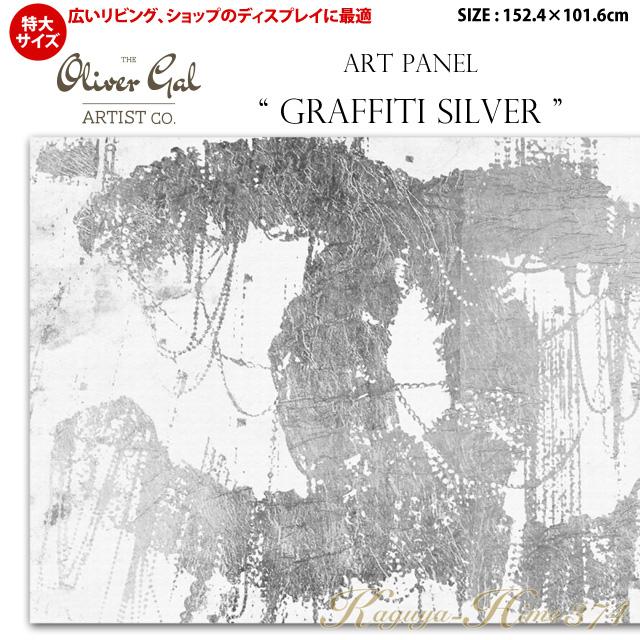 【代引き不可】【特大サイズ】アートパネル「Graffiti SILVER」サイズ152.4×101.6cm グラフィティーの絵画 シルバー ブランドモチーフポップアート アートフレーム The Oliver Gal Artist Co 渡辺美奈代セレクト