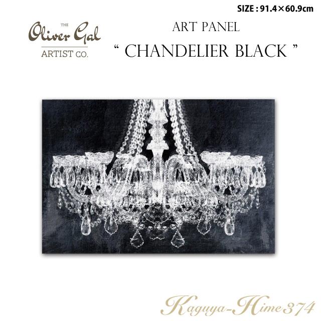 【代引き不可】アートパネル「Chandelier BLACK」サイズ91.4×60.9cm シャンデリアの絵画 ブラック ブランドモチーフポップアート アートフレーム The Oliver Gal Artist Co 渡辺美奈代セレクト