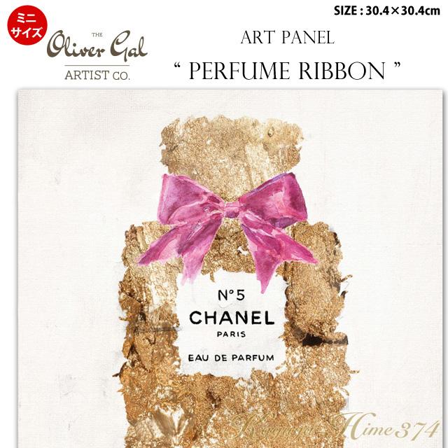 【代引き不可】【ミニサイズ】アートパネル「PERFUME RIBBON」サイズ30.4×30.4cm ファッションの絵画 ブランドモチーフポップアート アートフレーム The Oliver Gal Artist Co 渡辺美奈代セレクト