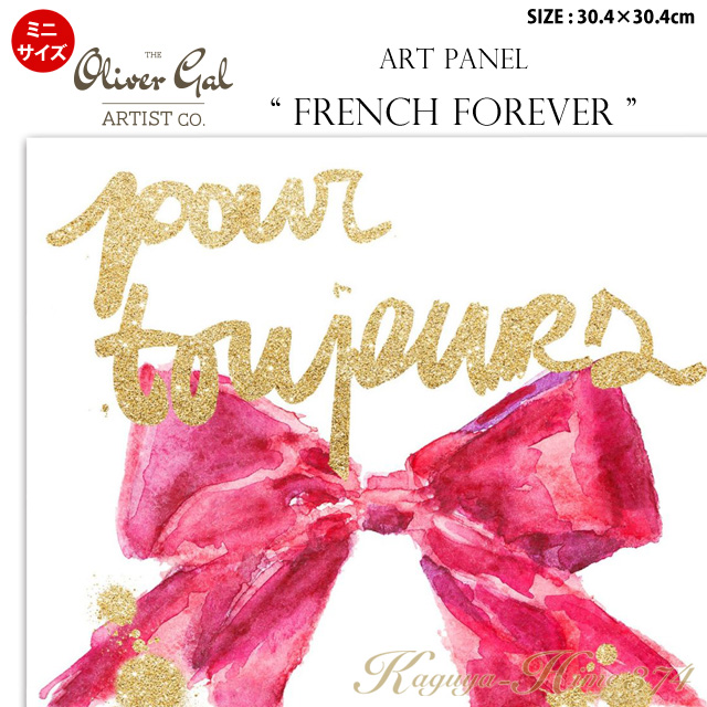 【代引き不可】【ミニサイズ】アートパネル「FRENCH FOREVER」サイズ30.4×30.4cm ファッションの絵画 ブランドモチーフポップアート アートフレーム The Oliver Gal Artist Co 渡辺美奈代セレクト