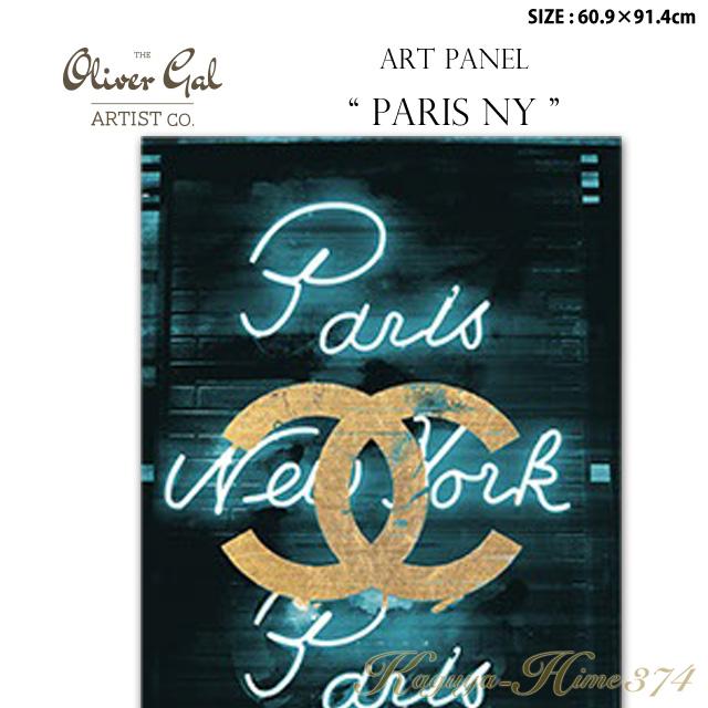 【代引き不可】アートパネル「Paris NY」サイズ60.9×91.4cm 絵画 ブランドモチーフポップアート アートフレーム The Oliver Gal Artist Co 渡辺美奈代セレクト