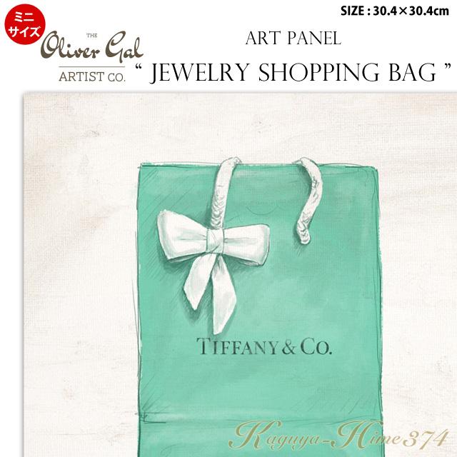 【代引き不可】【ミニサイズ】アートパネル「JEWELRY SHOPPING BAG」サイズ30.4×30.4cm 絵画 ブランドモチーフポップアート アートフレーム The Oliver Gal Artist Co 渡辺美奈代セレクト