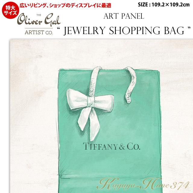【代引き不可】【特大サイズ】アートパネル「JEWELRY SHOPPING BAG」サイズ109.2×109.2cm 絵画 ブランドモチーフポップアート アートフレーム The Oliver Gal Artist Co 渡辺美奈代セレクト