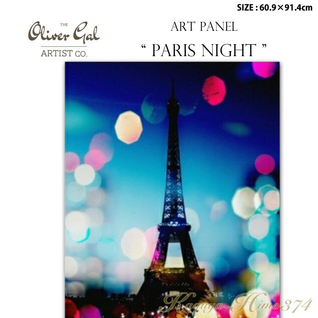【代引き不可】アートパネル「Paris Night」サイズ60.9×91.4cm 絵画 ブランドモチーフポップアート アートフレーム The Oliver Gal Artist Co 渡辺美奈代セレクト