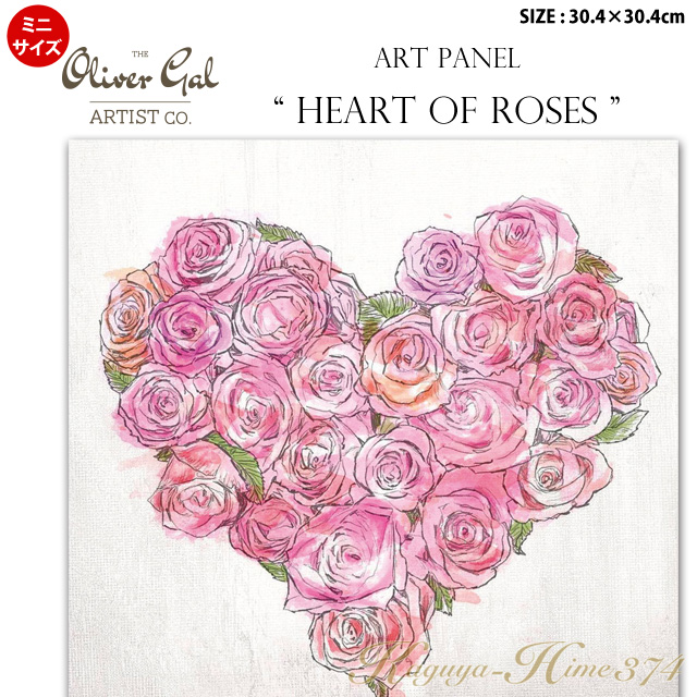 【代引き不可】【ミニサイズ】アートパネル「HEART OF ROSES」サイズ30.4×30.4cm ファッションの絵画 ブランドモチーフポップアート アートフレーム The Oliver Gal Artist Co 渡辺美奈代セレクト