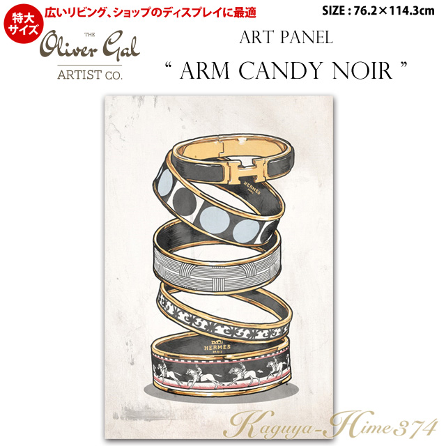 【代引き不可】【特大サイズ】アートパネル「ARM CANDY NOIR」サイズ76.2×114.3cm ファッションの絵画 ブランドモチーフポップアート アートフレーム The Oliver Gal Artist Co 渡辺美奈代セレクト