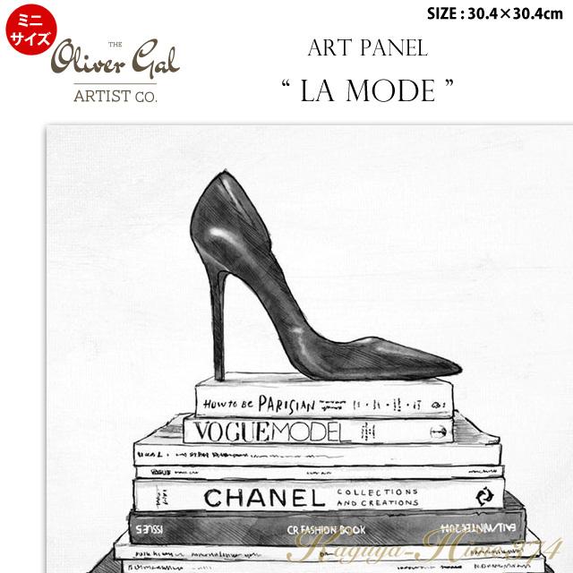 【代引き不可】【ミニサイズ】アートパネル「LA MODE」サイズ30.4×30.4cm ファッションの絵画 ブランドモチーフポップアート アートフレーム The Oliver Gal Artist Co 渡辺美奈代セレクト