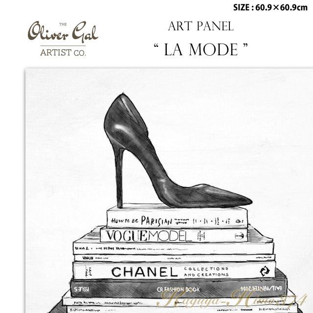 【代引き不可】アートパネル「LA MODE」サイズ60.9×60.9cm ファッションの絵画 ブランドモチーフポップアート アートフレーム The Oliver Gal Artist Co 渡辺美奈代セレクト