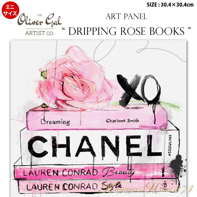 【代引き不可】【ミニサイズ】アートパネル「DRIPPING ROSE BOOKS」サイズ30.4×30.4cm ファッションの絵画 ブランドモチーフポップアート アートフレーム The Oliver Gal Artist Co 渡辺美奈代セレクト