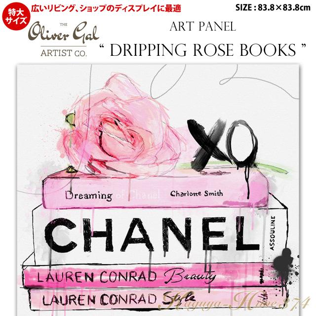【代引き不可】【特大サイズ】アートパネル「DRIPPING ROSE BOOKS」サイズ83.8×83.8cm ファッションの絵画 ブランドモチーフポップアート アートフレーム The Oliver Gal Artist Co 渡辺美奈代セレクト
