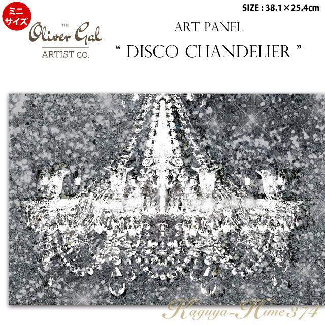 【代引き不可】【ミニサイズ】アートパネル「DISCO CHANDELIER」サイズ38.1×25.4cm ファッションの絵画 ブランドモチーフポップアート アートフレーム The Oliver Gal Artist Co 渡辺美奈代セレクト