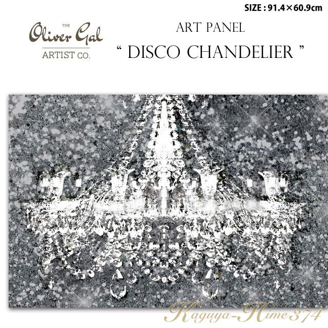 【代引き不可】アートパネル「DISCO CHANDELIER」サイズ91.4×60.9cm ファッションの絵画 ブランドモチーフポップアート アートフレーム The Oliver Gal Artist Co 渡辺美奈代セレクト