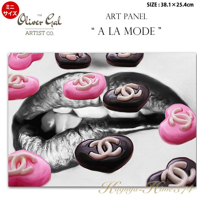 【代引き不可】【ミニサイズ】アートパネル「A LA MODE」サイズ38.1×25.4cm ファッションの絵画 ブランドモチーフポップアート アートフレーム The Oliver Gal Artist Co 渡辺美奈代セレクト
