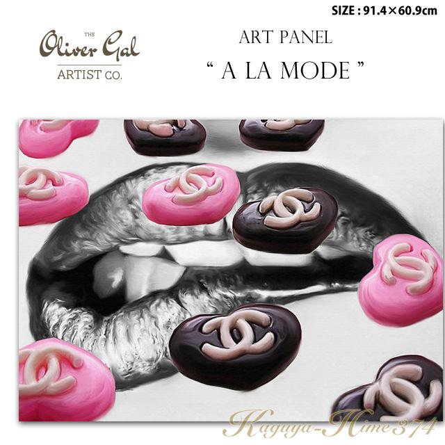 【代引き不可】アートパネル「A LA MODE」サイズ91.4×60.9cm ファッションの絵画 ブランドモチーフポップアート アートフレーム The Oliver Gal Artist Co 渡辺美奈代セレクト