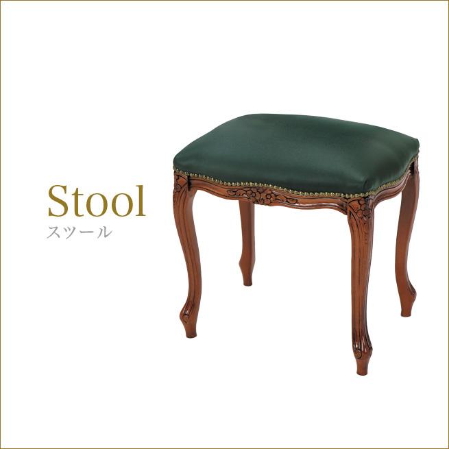 【代引き不可】スツール ブラウン グリーンレザー 足置き 小型椅子 イタリア製家具 イタリア家具 クラシックファニチャー いす イス 椅子 姫系インテリア プリンセス家具渡辺美奈代セレクト