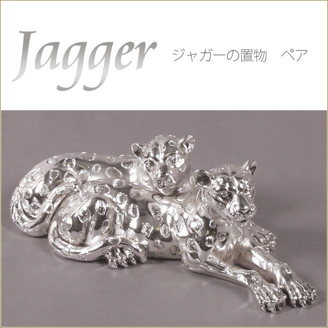 ジャガーの置物 ペア アニマルモチーフ インテリアオブジェ 置き物渡辺美奈代セレクト