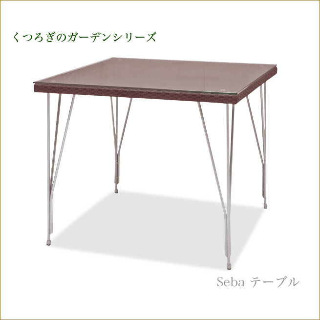 【代引き不可】Seba テーブル ブラウン リゾート ガーデンインテリア ダイニングテーブル スクエアテーブル 屋内屋外兼用渡辺美奈代セレクト