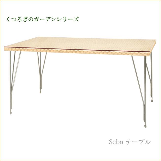 【代引き不可】Seba テーブル ホワイト リゾート ガーデンインテリア ダイニングテーブル スクエアテーブル 屋内屋外兼用渡辺美奈代セレクト