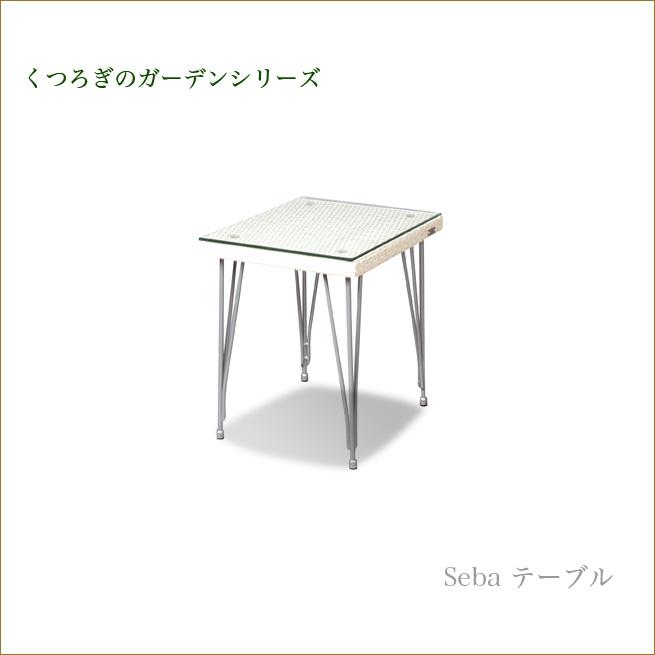 【代引き不可】Seba テーブル ホワイト リゾート ガーデンインテリア ミニテーブル サイドテーブル 屋内屋外兼用渡辺美奈代セレクト