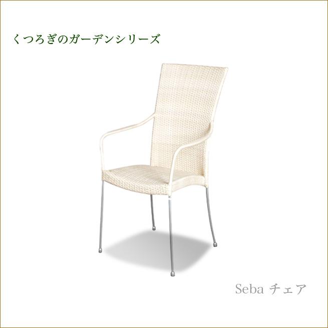 【代引き不可】Seba チェア ホワイト アームチェア リゾート ガーデンインテリア イス 椅子 屋内屋外兼用渡辺美奈代セレクト
