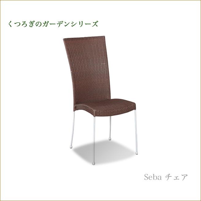 【代引き不可】Seba チェア ブラウン リゾート ガーデンインテリア イス 椅子 屋内屋外兼用渡辺美奈代セレクト
