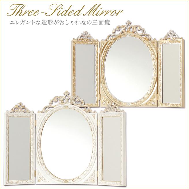 三面鏡 スタンドミラー アンティーク調ミラー 卓上ミラー 壁掛け式鏡 姫系インテリア プリンセスアイテム渡辺美奈代愛用