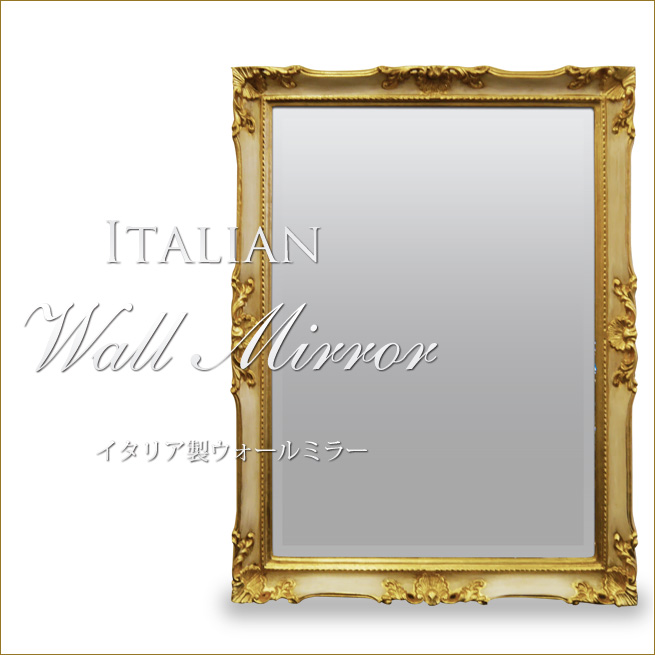 【代引き不可】イタリア製ウォールミラー ホワイト ゴールド アンティーク調ミラー フロアミラー 大型ミラー 姿見鏡 姫系インテリア プリンセスアイテム渡辺美奈代セレクト