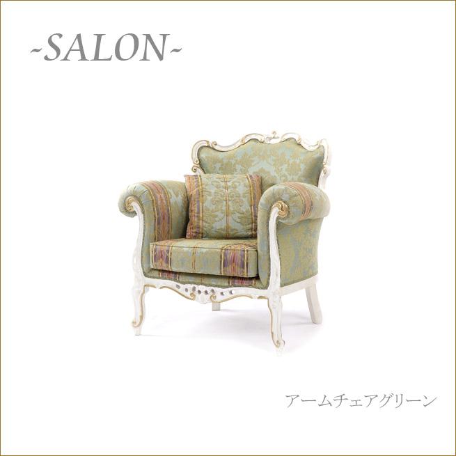 【き】アームチェアグリーン SALONコレクション 肘掛け椅子 肘掛け椅子 イス チェアー 1シーターソファー イス 姫系インテリア プリンセス家具渡辺美奈代セレクト, アジムマチ:e8fb0fd8 --- novoinst.ro