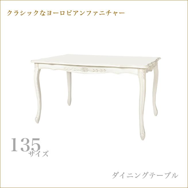 【代引き不可】ダイニングテーブル 135サイズ クラシックファニチャー アンティーク調猫脚家具 姫系インテリア プリンセス家具渡辺美奈代セレクト
