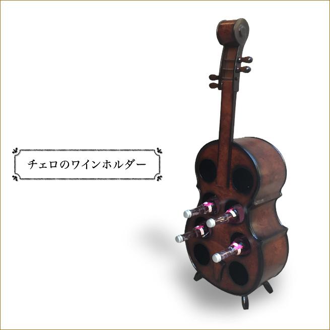 チェロのワインホルダー 楽器のオブジェ ボトルホルダー インテリアオブジェ ギター バイオリン 弦楽器 姫系インテリア渡辺美奈代セレクト