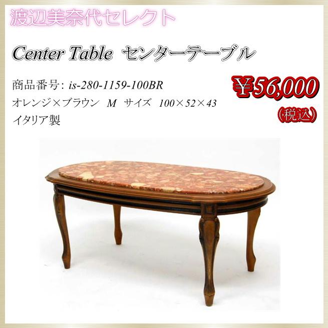 センターテーブル オレンジ×ブラウンM イタリア製 渡辺美奈代セレクト