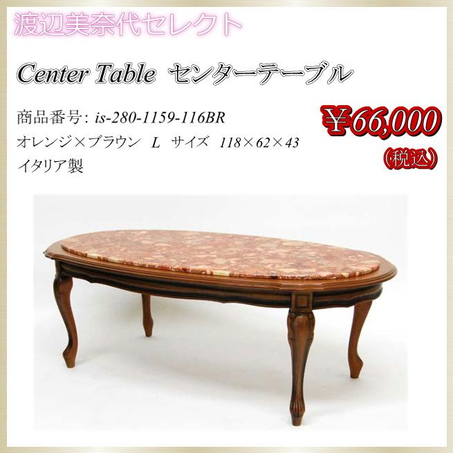 センターテーブル オレンジ×ブラウンL イタリア製 渡辺美奈代セレクト